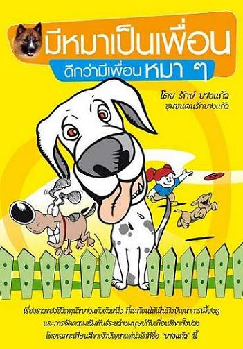 Bangkaew e-Book........................................สนใจร่วมสนับสนุน  ติดต่อ  bangkaew@bangkaew.com